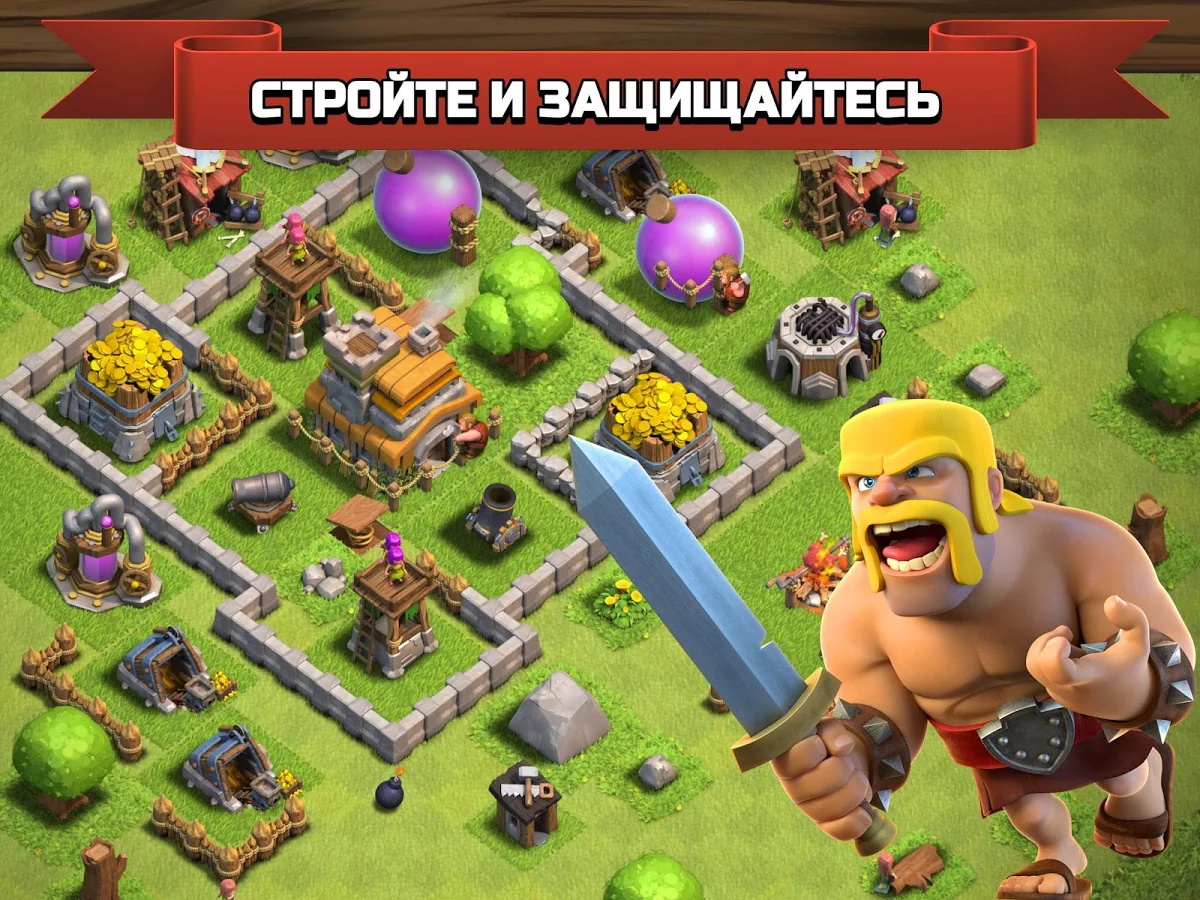 Clash of Clans (3)