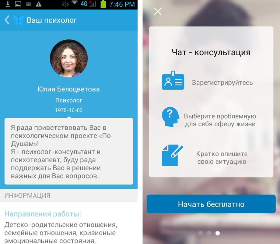 По душам (Онлайн психолог) скачать приложение