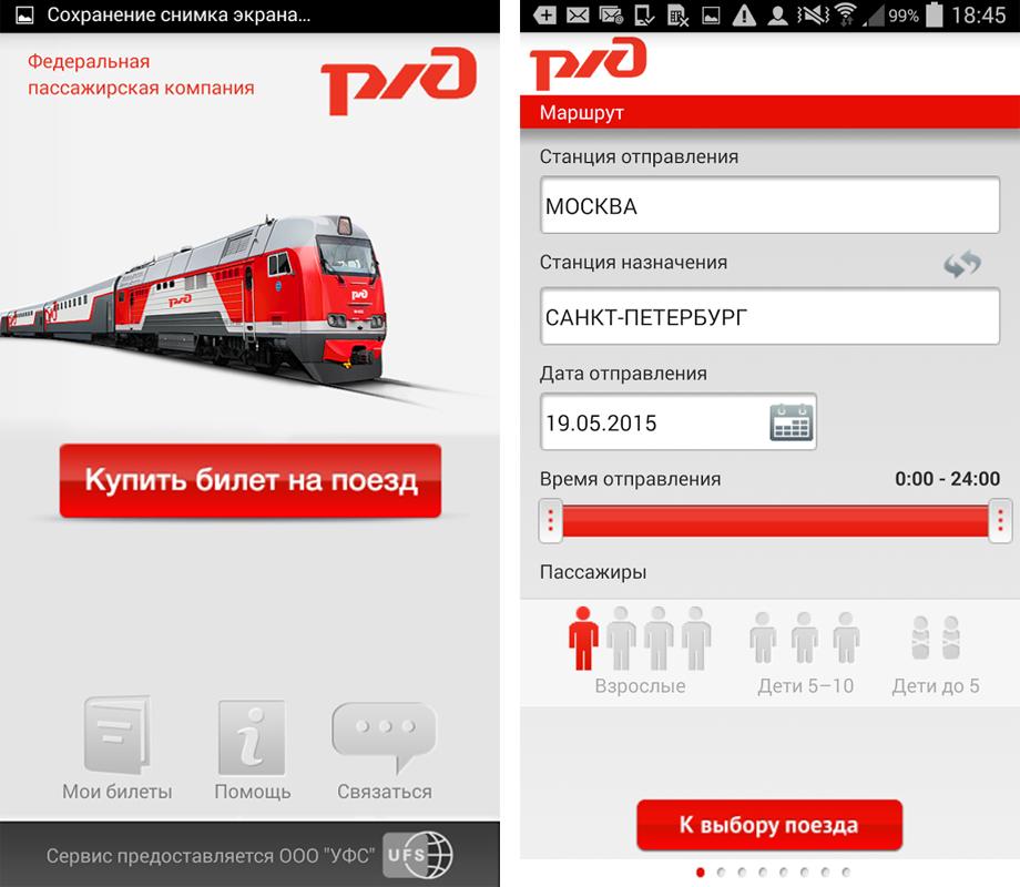 ЖД билеты (онлайн) скачать