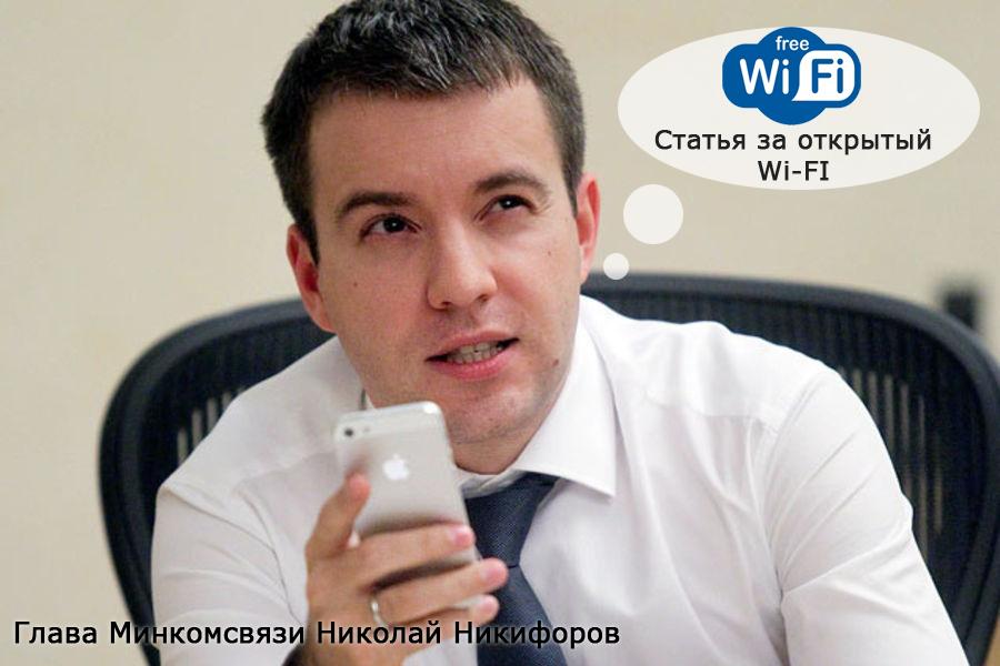 За Wi-fi без пароля будут наказывать! (2)