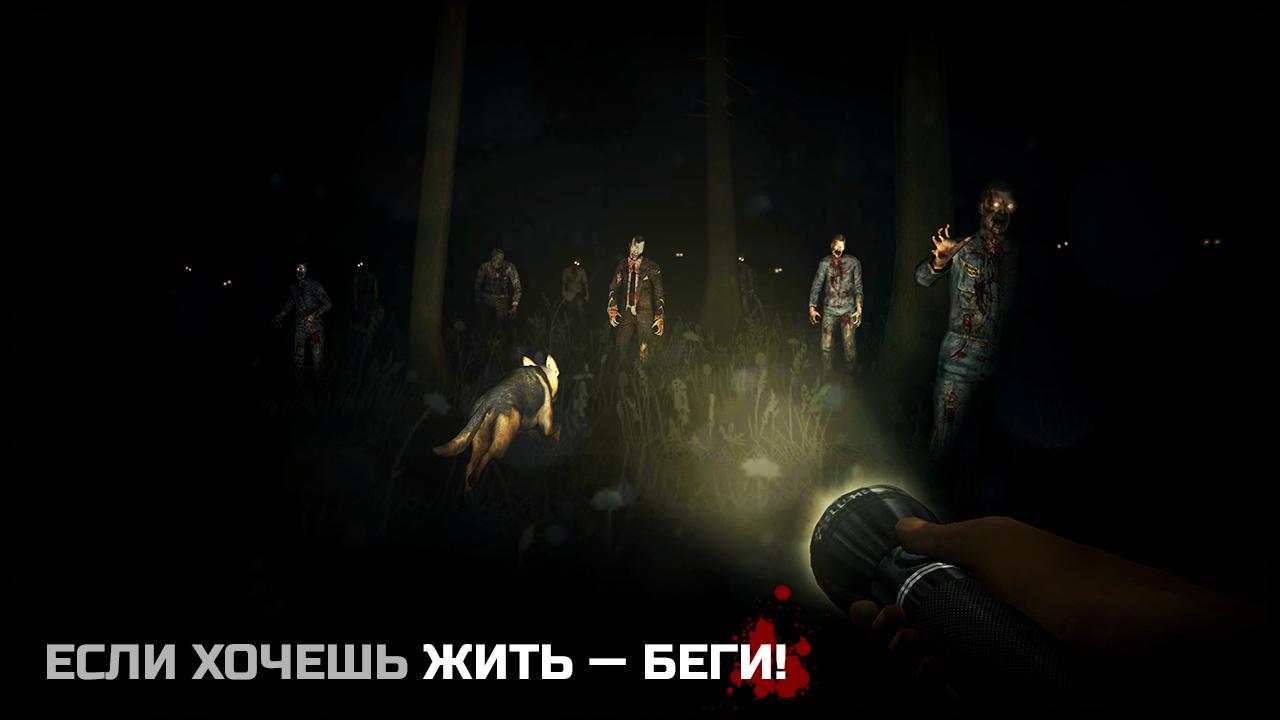 Into the Dead (3)