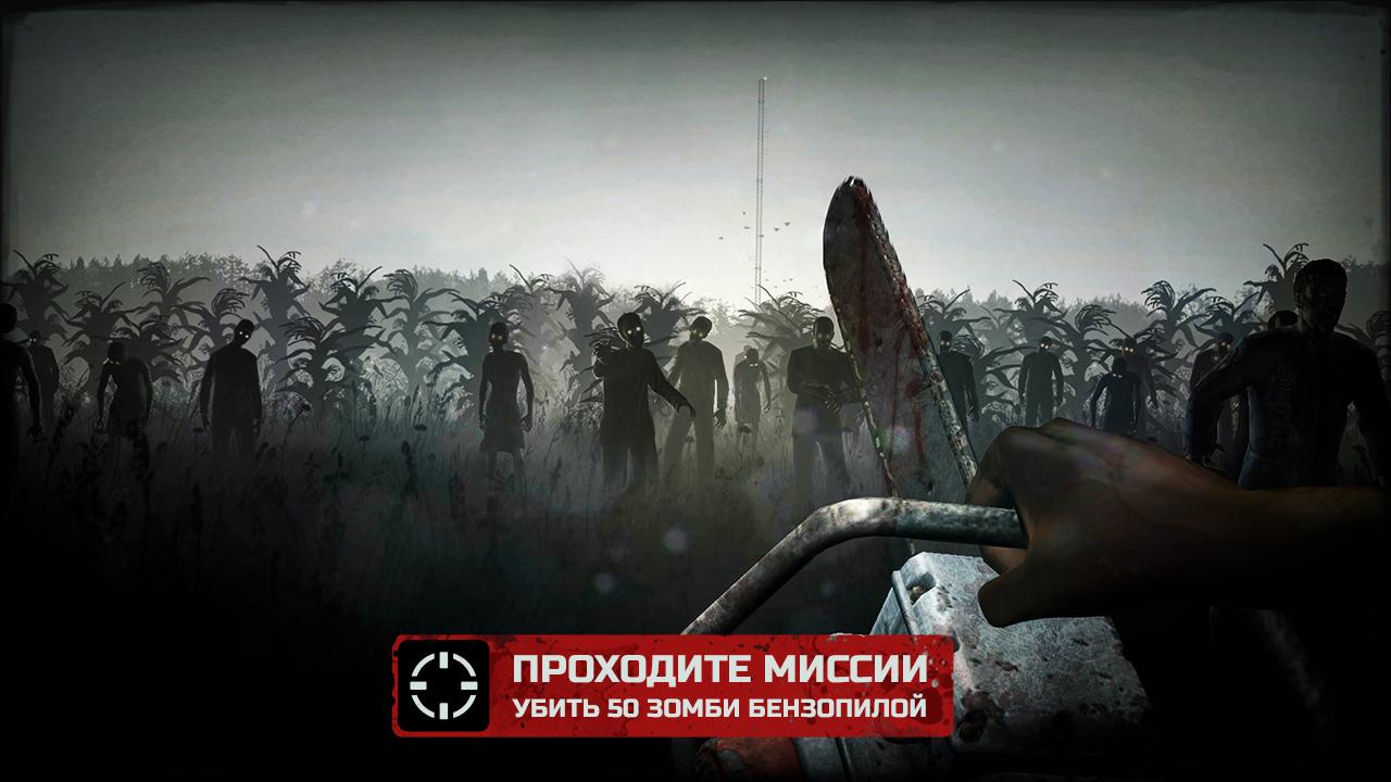 Into the Dead (4)