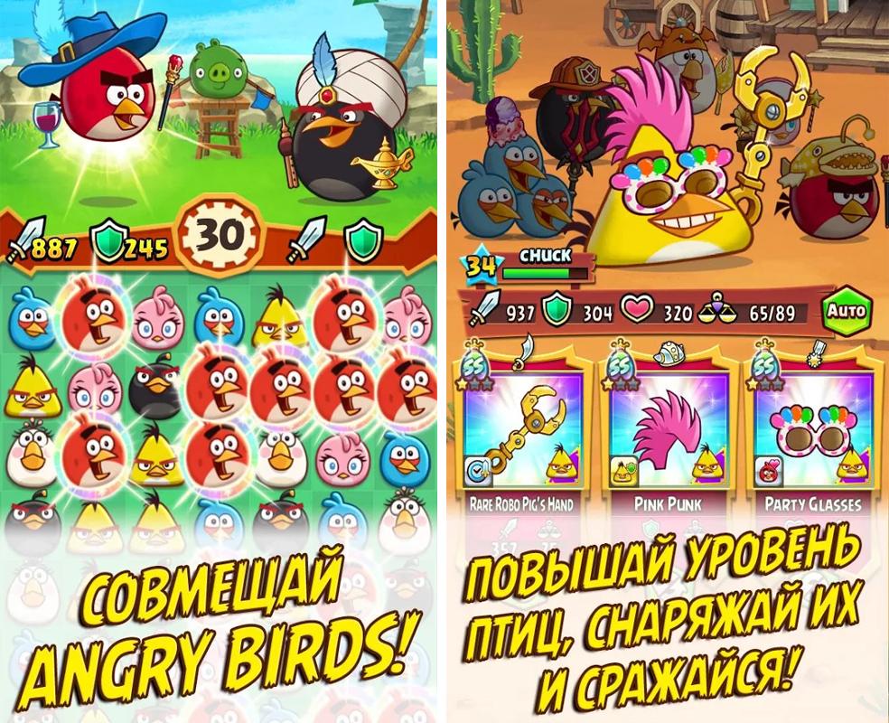 Angry Birds и новые монстры