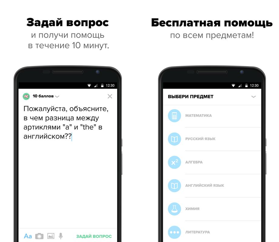 Brainly (Znanija.com) _
