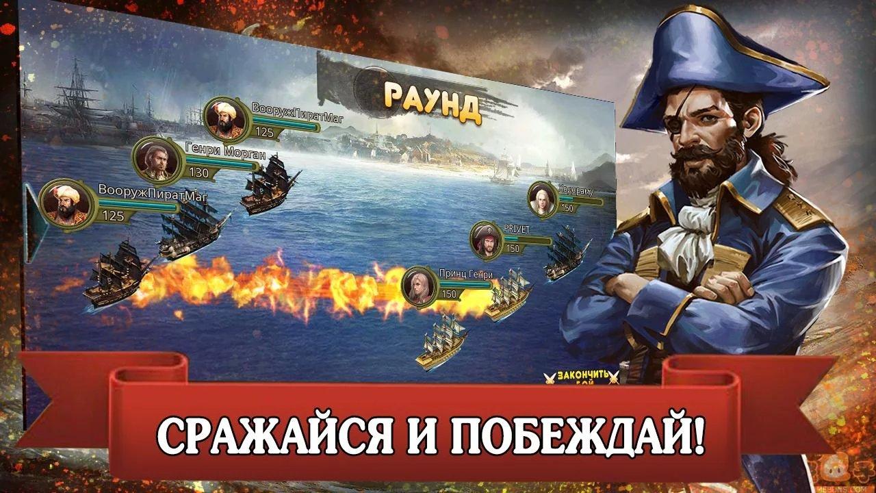Korsary-Morskaya-Imperiya-igrat