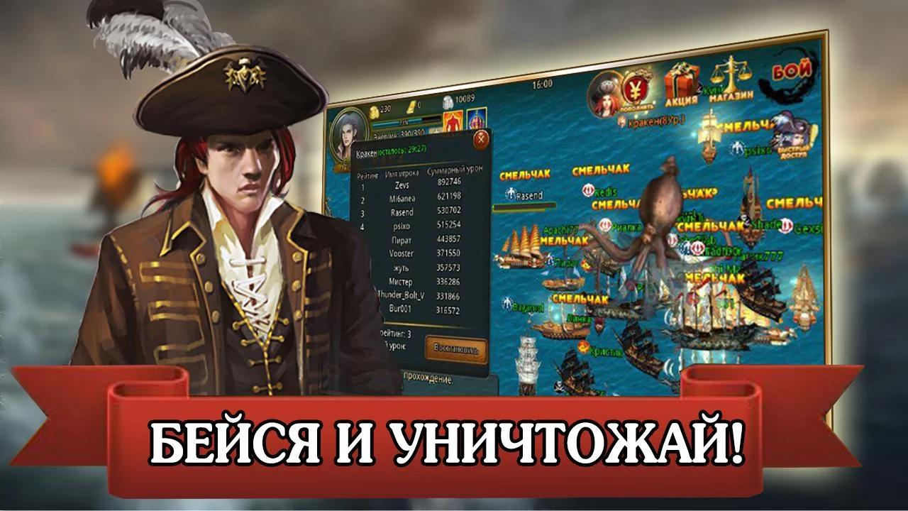 Korsary-Morskaya-Imperiya-na-Android
