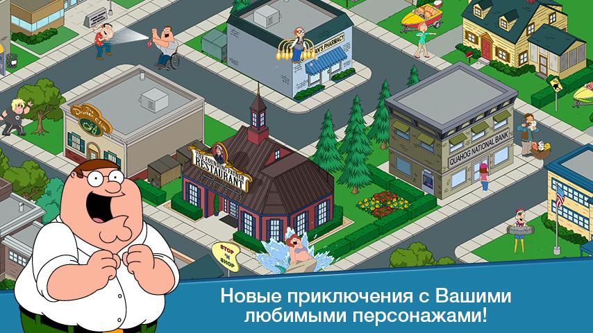 Family Guy В Поисках Всякого (2)