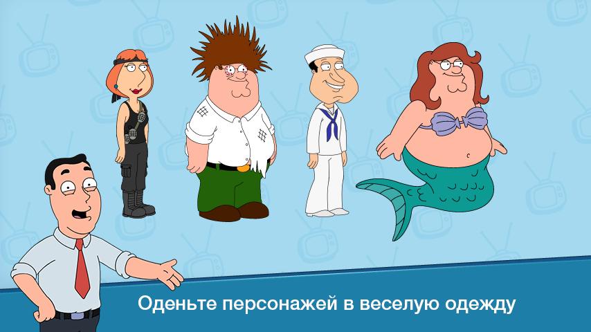 Family Guy В Поисках Всякого (3)