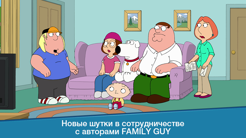Family Guy В Поисках Всякого