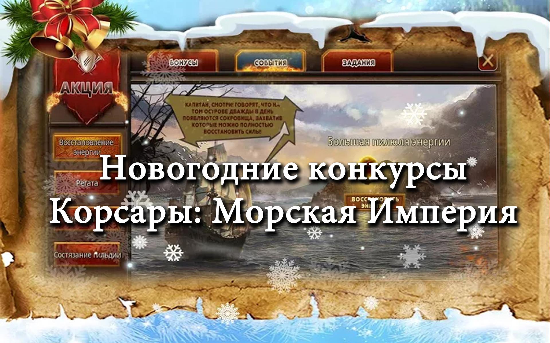 «Корсары Морская Империя», новогодние акции, скидки и события! (2)