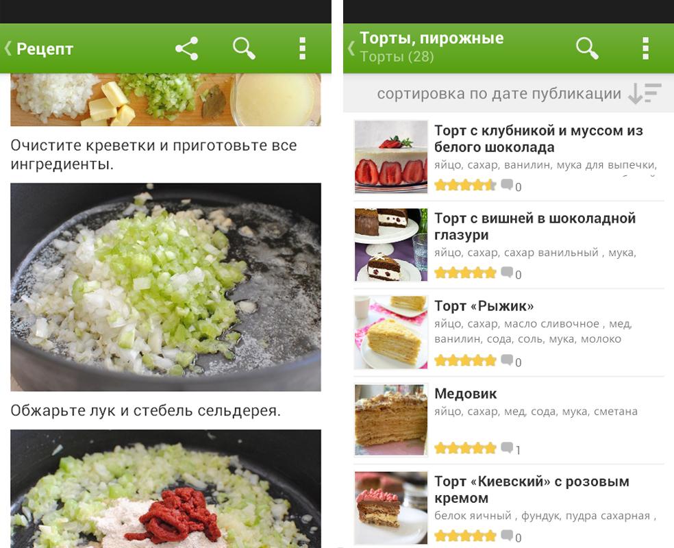 Лучшие рецепты мира скачать приложение