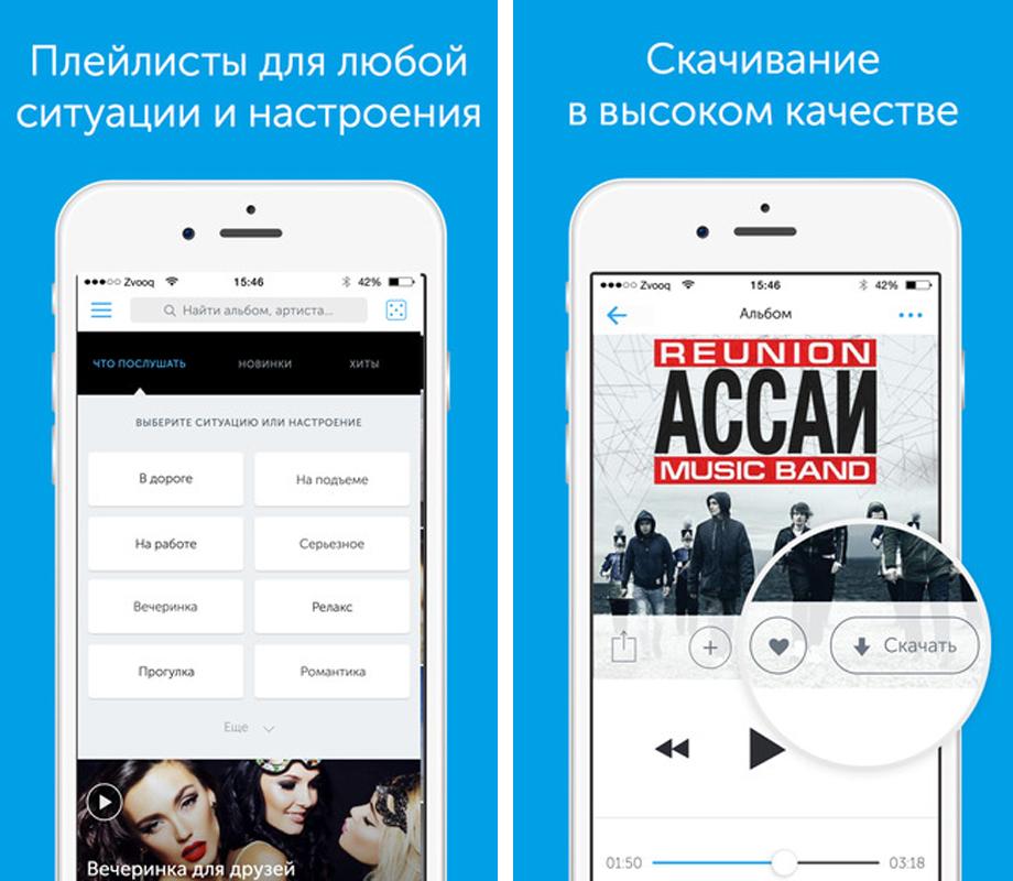 kak-skachat-muzyku-na-iphone