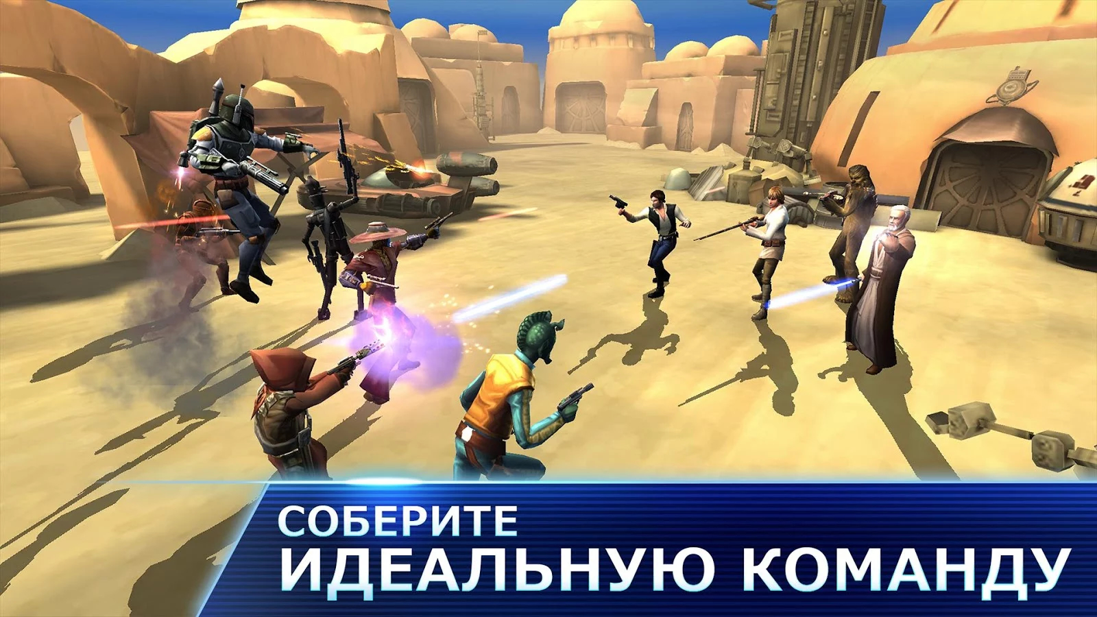 Star Wars™ Galaxy of Heroes (2)