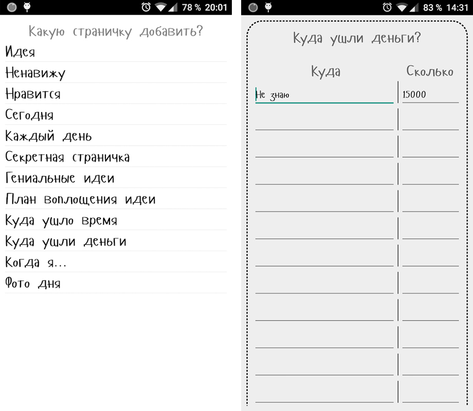 Творческий дневник установить приложение