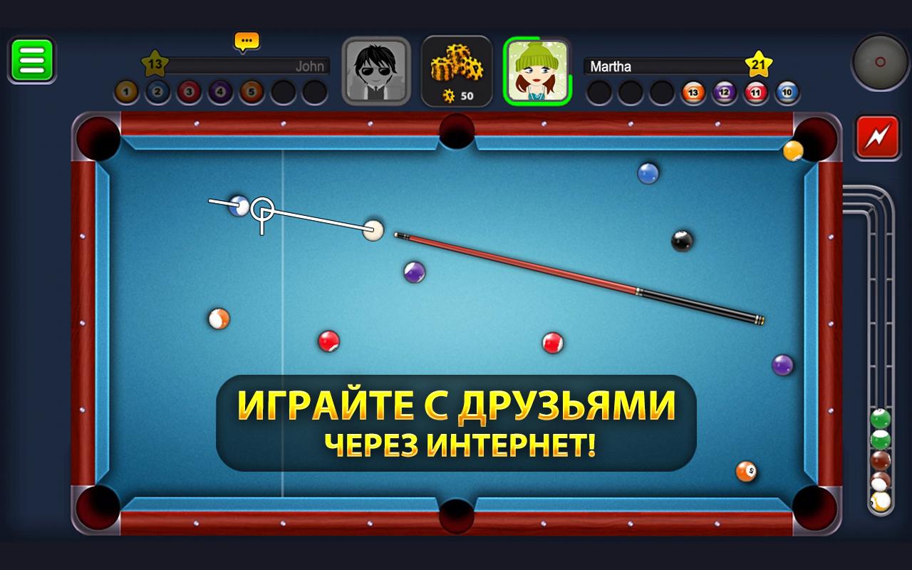 8 Ball Pool (2)