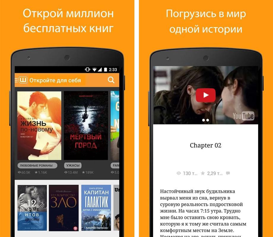 Бесплатные книги — Wattpad скачать