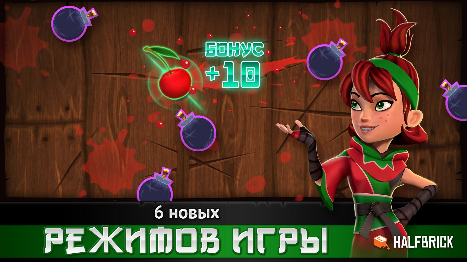 Fruit Ninja (2)