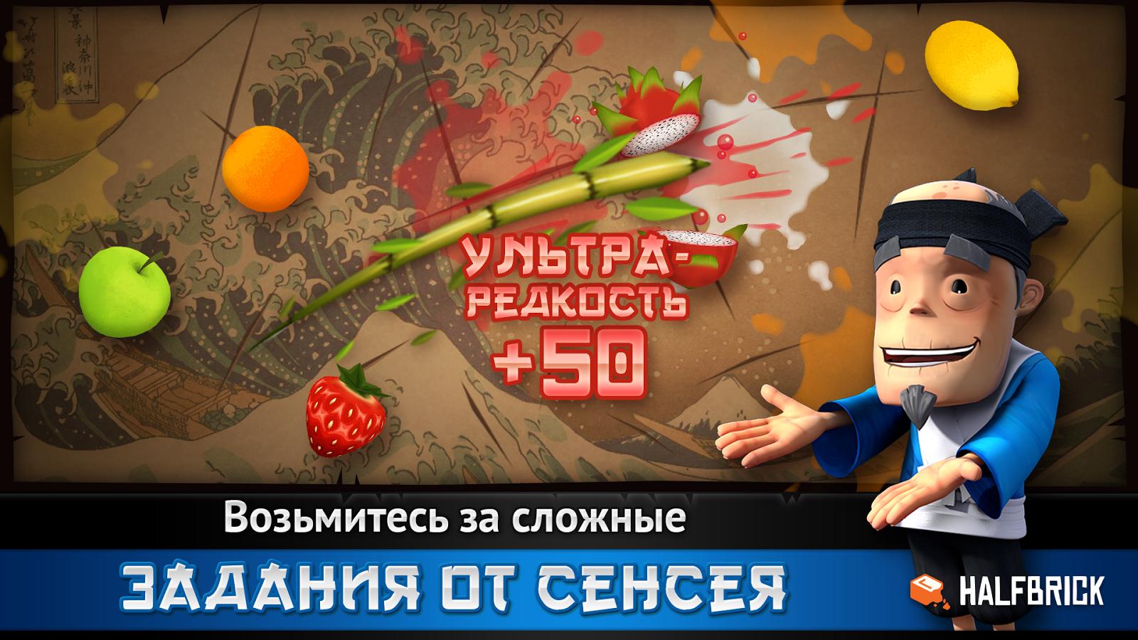 Fruit Ninja (3)