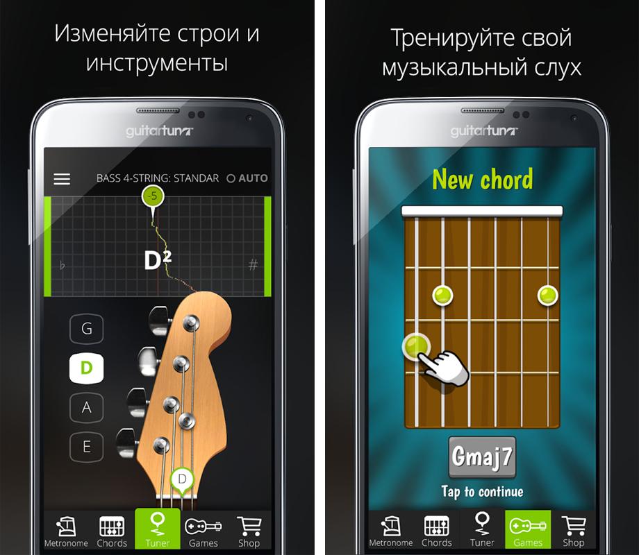 Гитарный тюнер — Guitar Tuna скачать