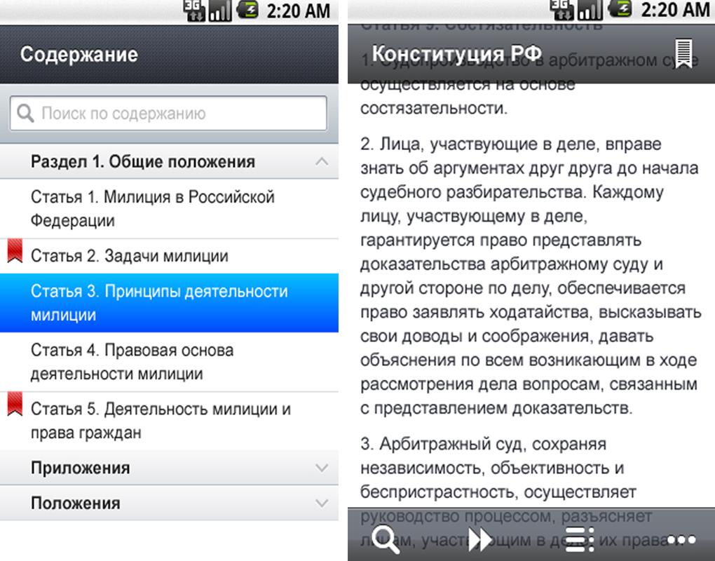 Право.ru_