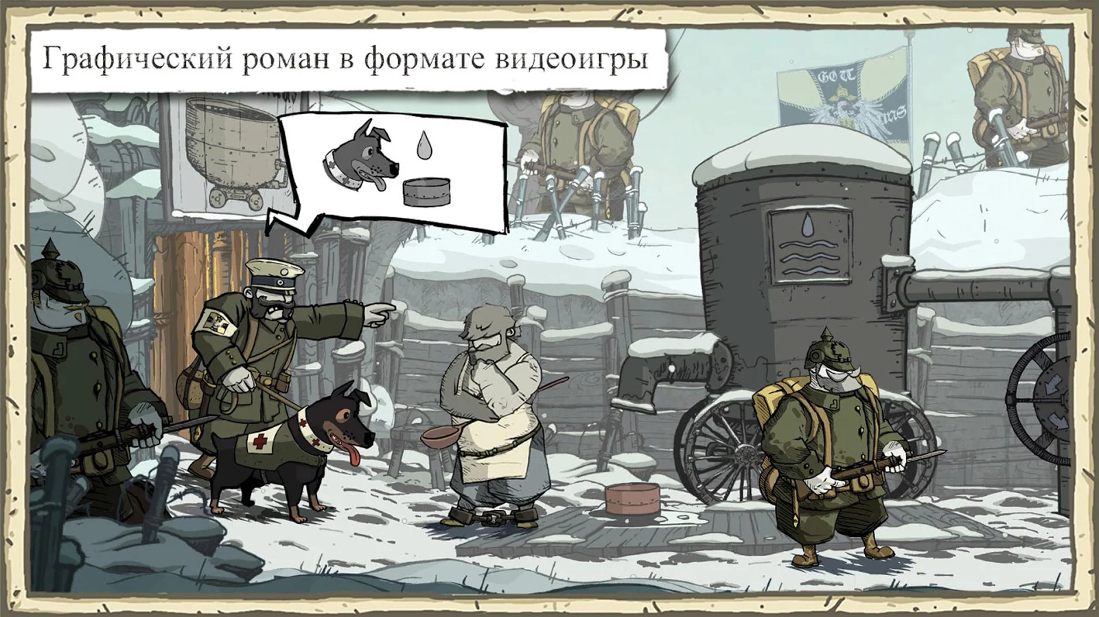 Valiant Hearts The Great War (3)
