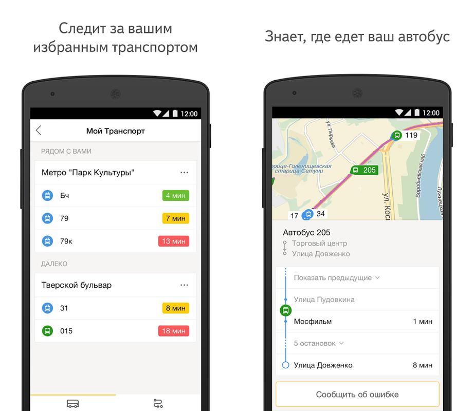 Яндекс.Транспорт_