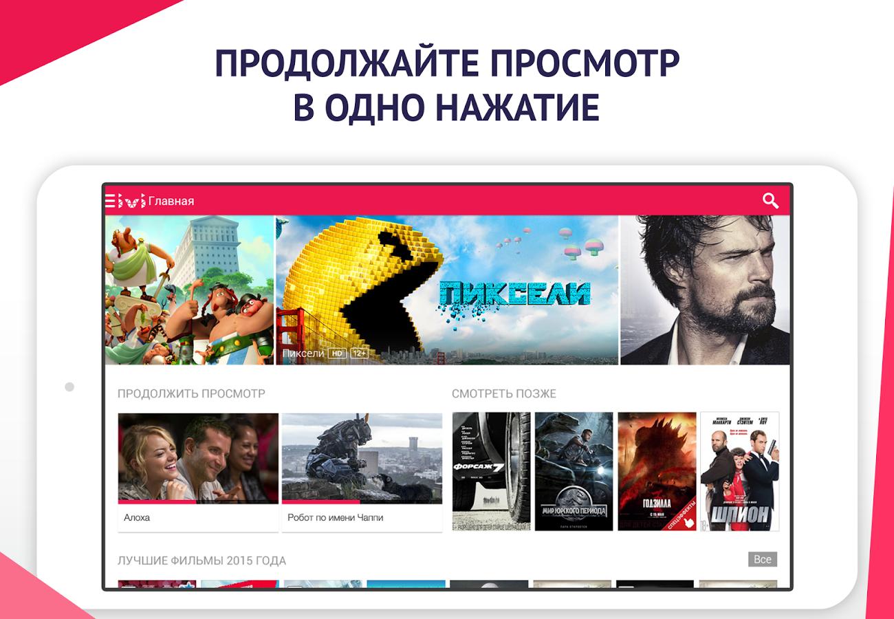 ivi.ru (2)
