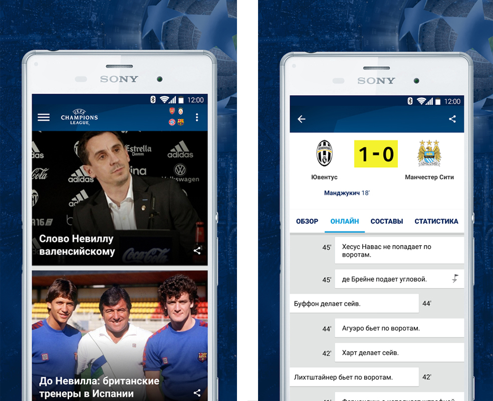 Лига чемпионов УЕФА приложение