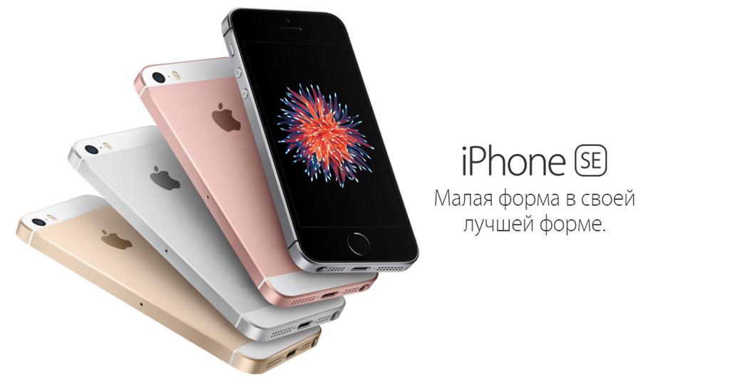 Старт продаж iPhone 5SE_