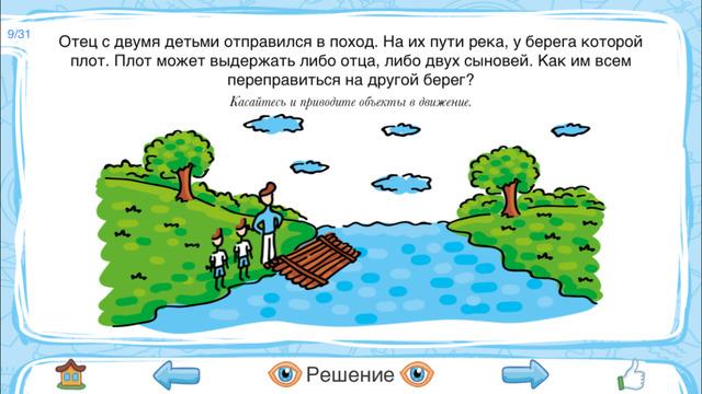 skachat-razvivayushhie-prilozheniya
