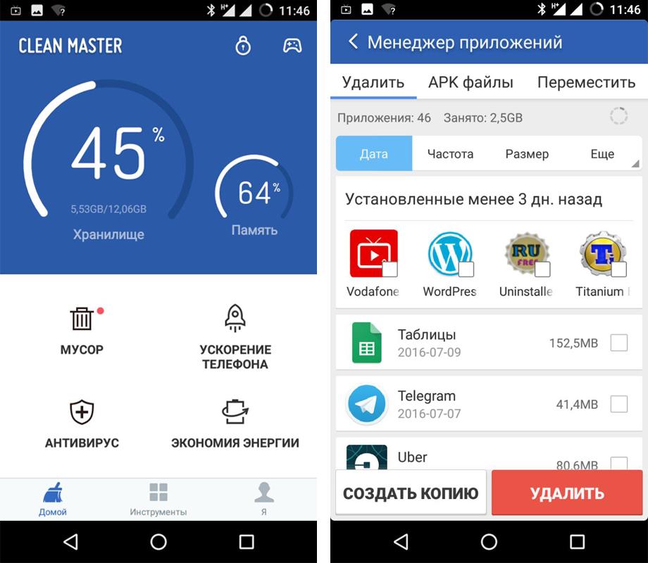 Как удалить приложения на андроид через Clean Master