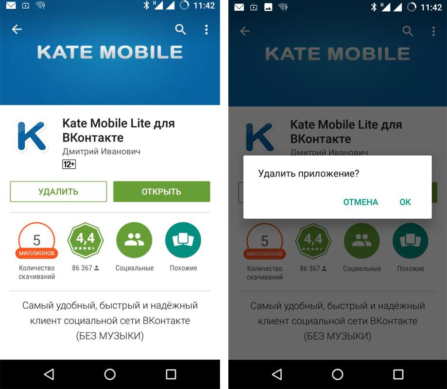 Как удалить приложения на андроид через Google Play