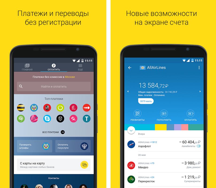 Моильное приложение Тинькофф - андроид
