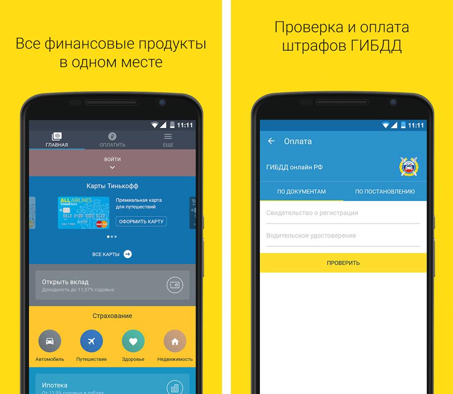 Моильное приложение Тинькофф - iphone