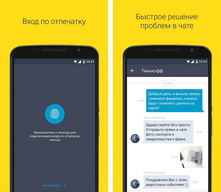 Моильное приложение Тинькофф - windows phone