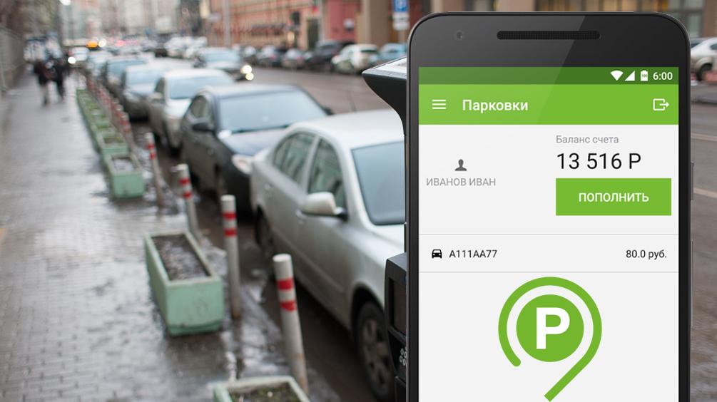 паркинг приложение скачать