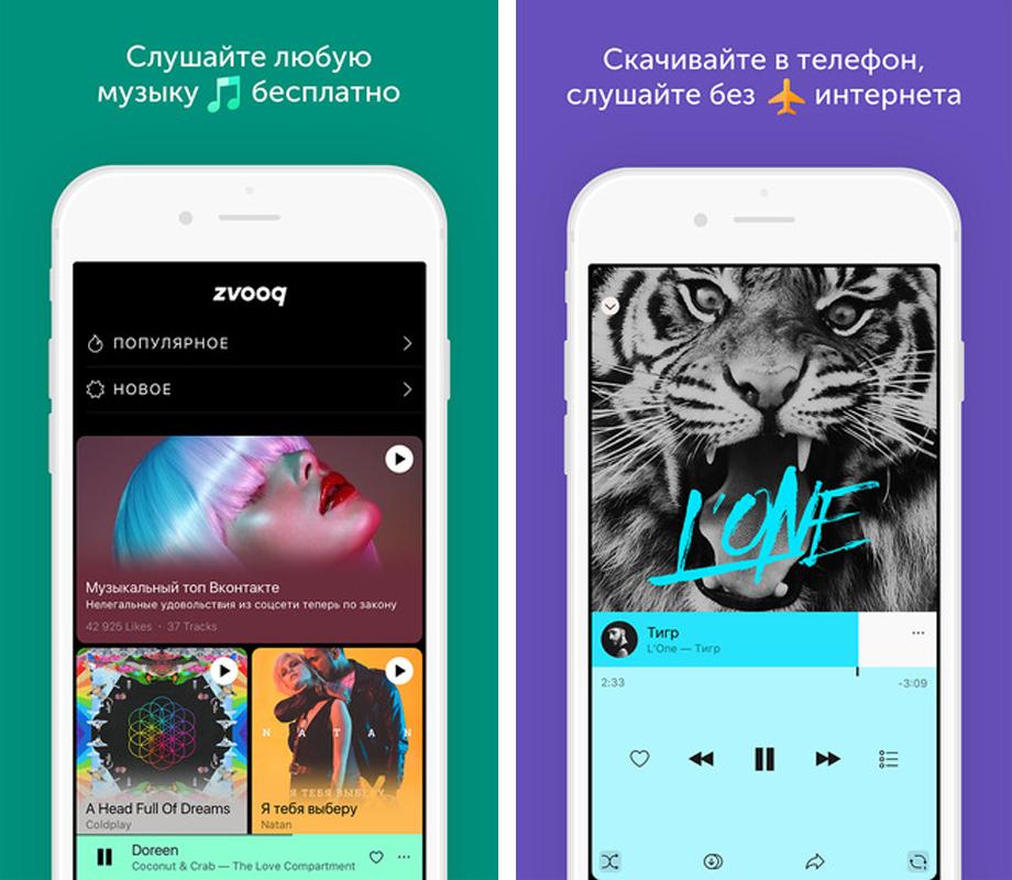 Приложение zvooq для iphone