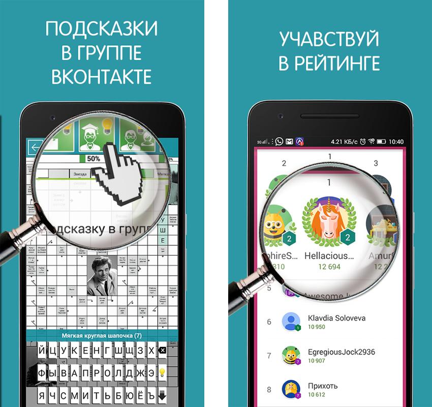 Сканворды - Крепость-установить андроид
