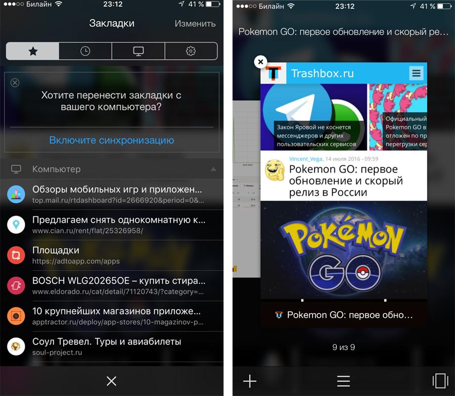 Яндекс-браузер-iphone