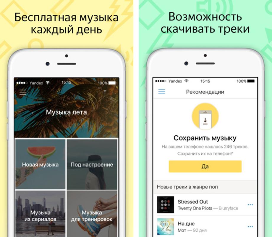 Яндекс музыка для iphone