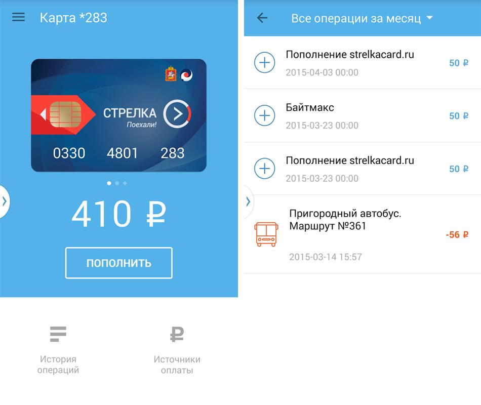 мобильное приложение стрелка - андроид