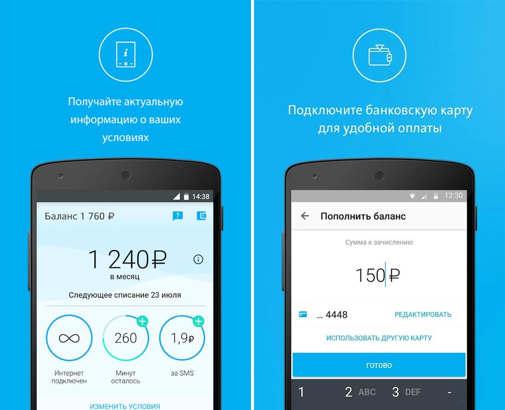 мобильное приложение yota для андроид