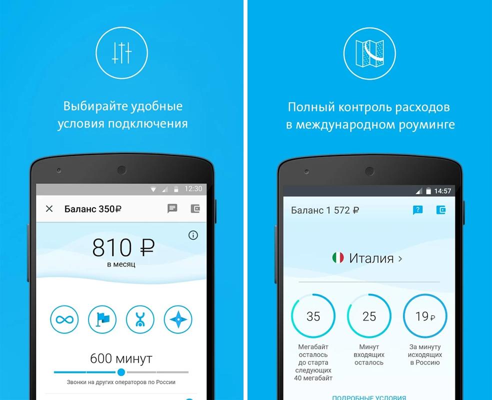 мобильное приложение yota для iphone