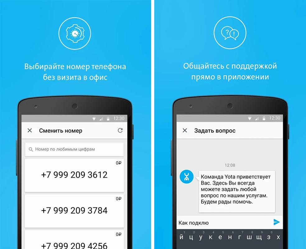 мобильное приложение yota для windows phone