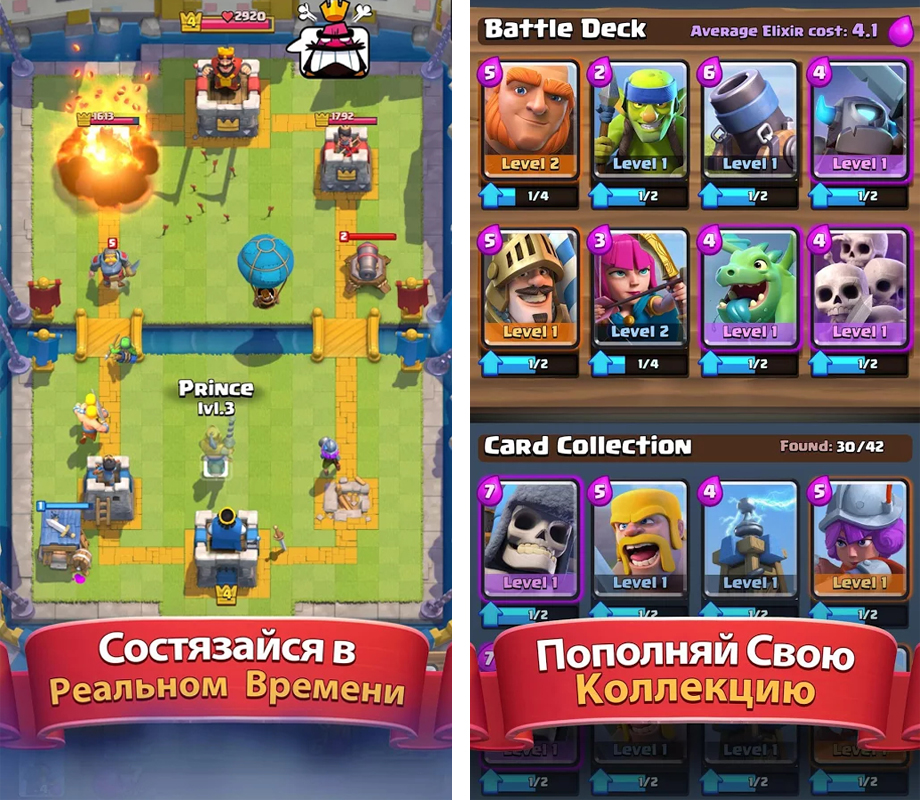 Clash_Royale-android
