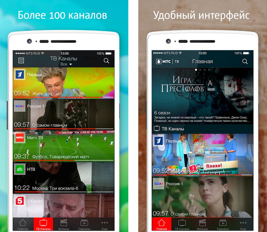 МТС ТВ приложение для андроид
