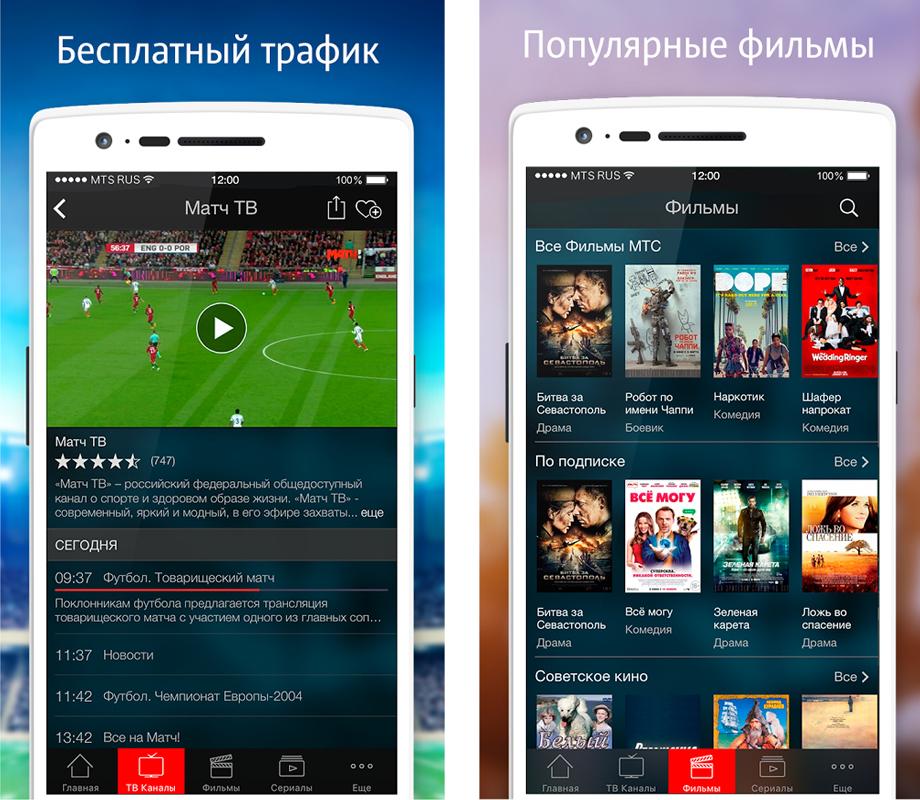 МТС ТВ приложение для iphone