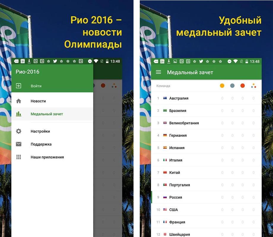 Приложение Олимпиада РИО 2016-