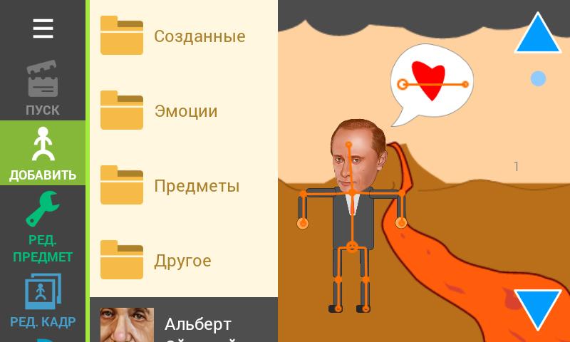 Рисуем мультфильмы 2 приложение