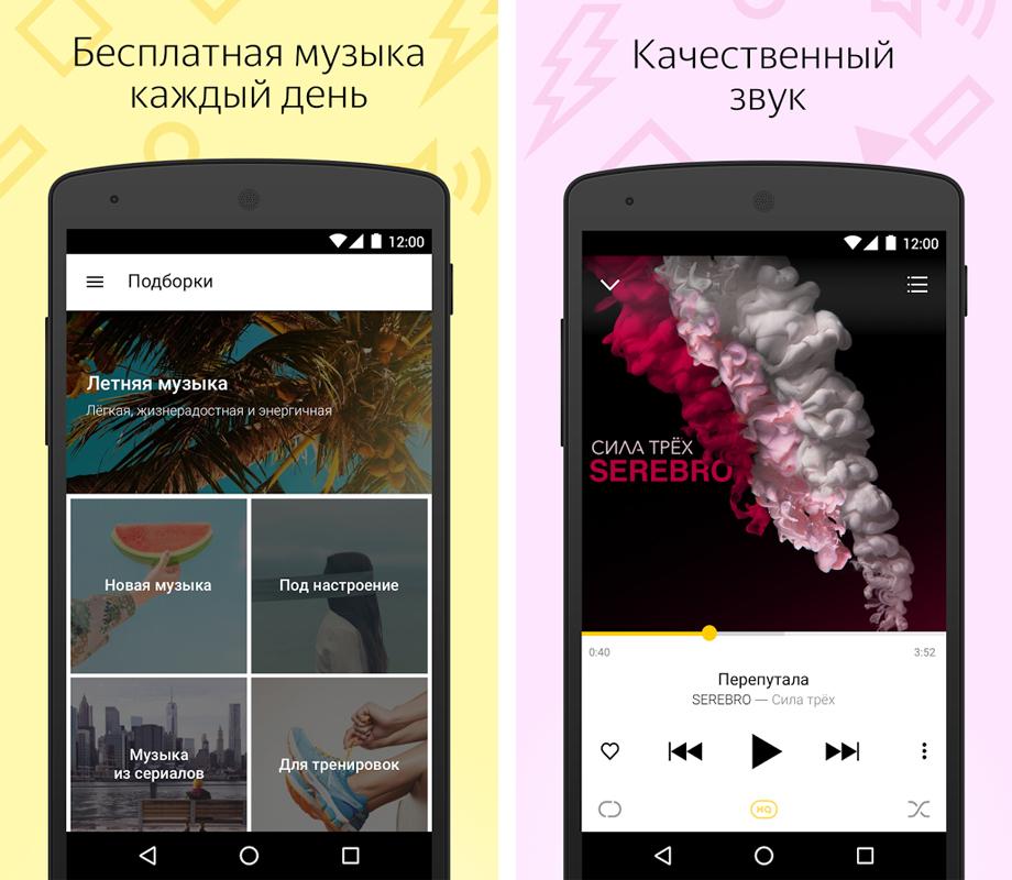yandeks-muzyka-android